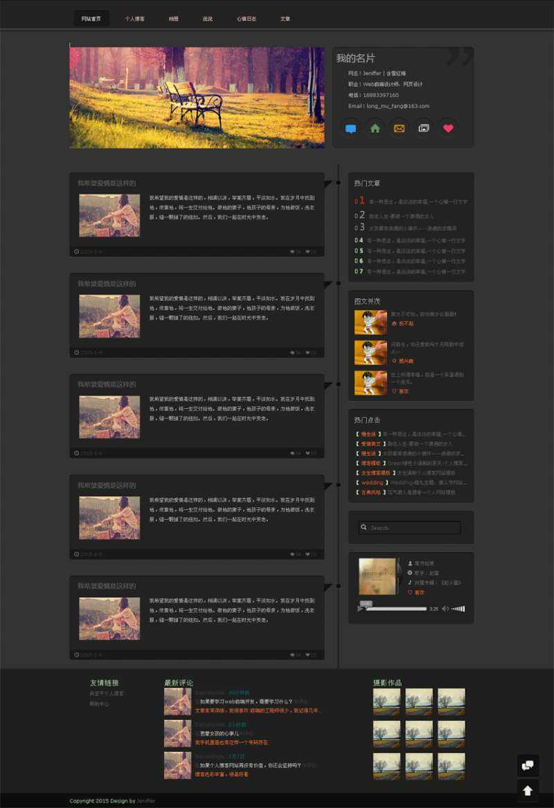 黑色的个人时光轴博客主页模板html下载