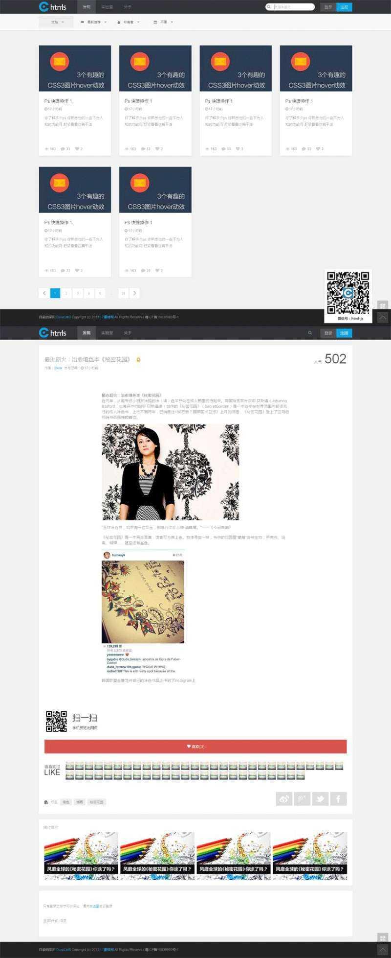 黑色的网页素材资源下载网站模板html源码