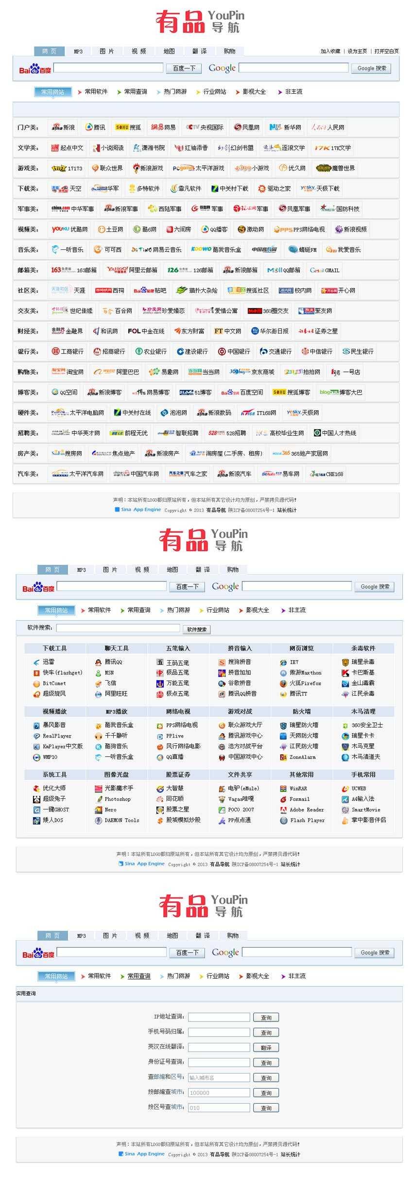 简单个性网址导航_网站导航源码html整站下载