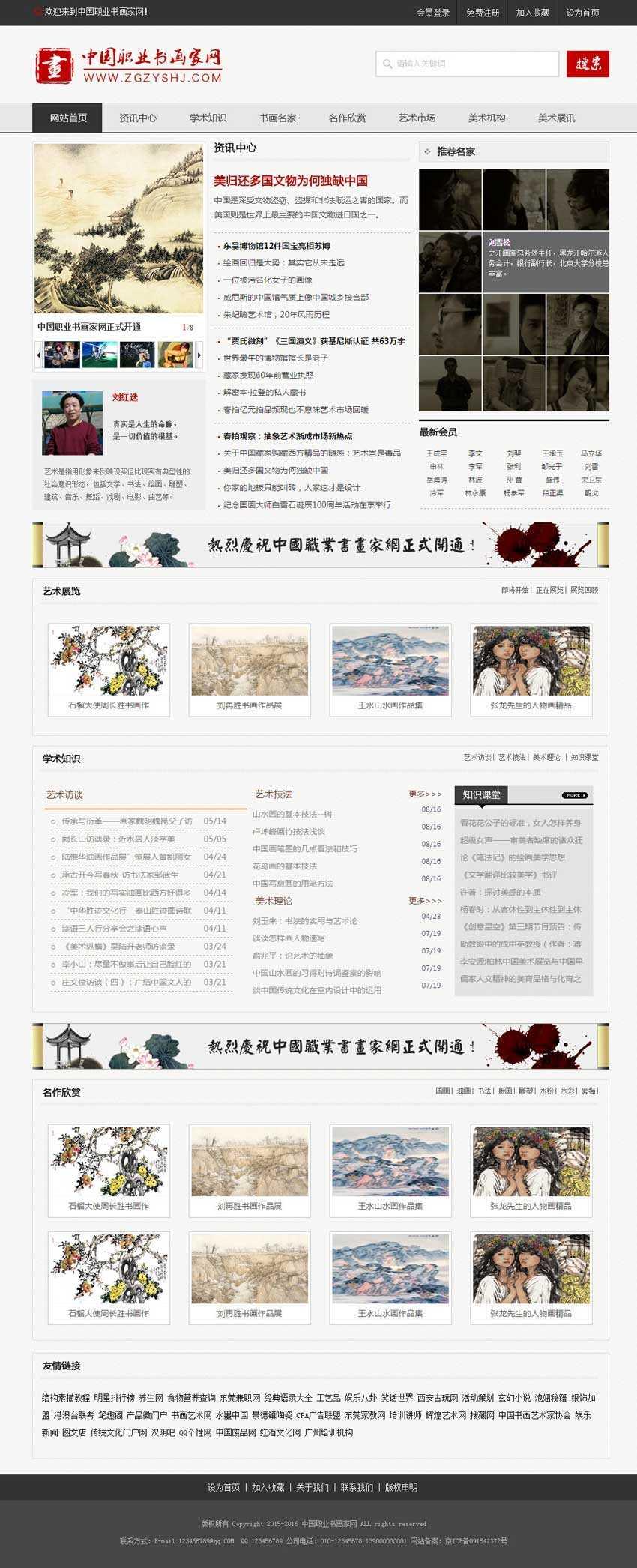 中国风的书画新闻资讯网站html网页模板