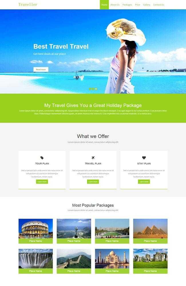 蓝色天空旅游业网站模板插图