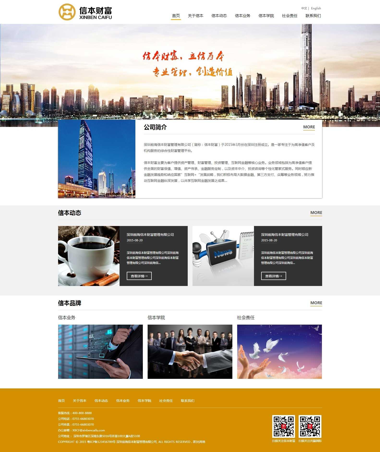黄色的响应式财富管理网站模板html源码