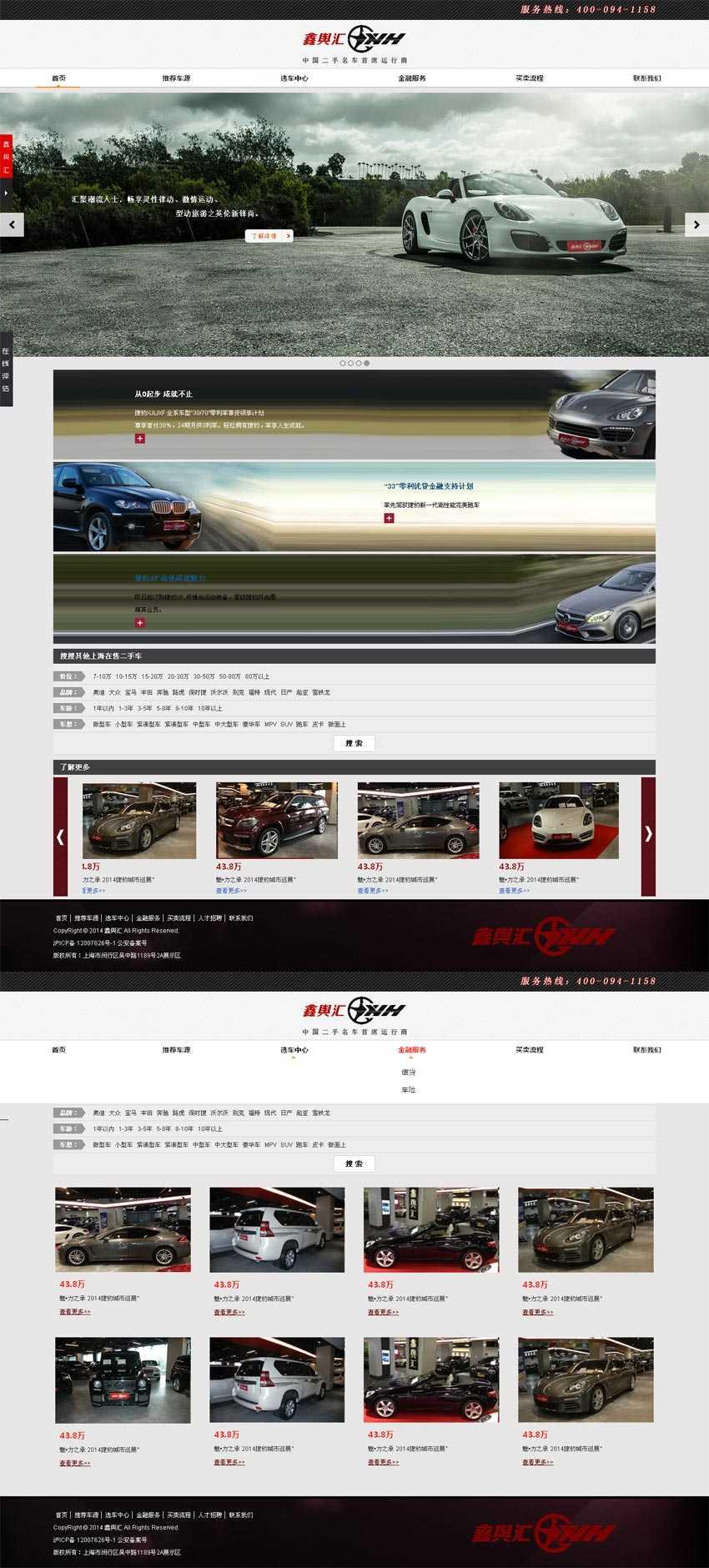 简洁汽车网站模板下载_bootstrap响应式网站模板下载