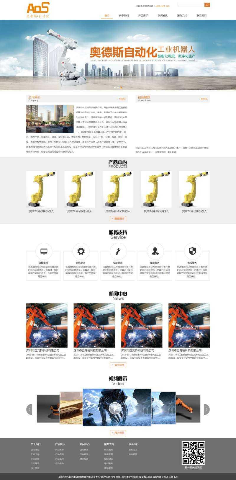 橙色响应式白龙桥机械设备公司网站模板