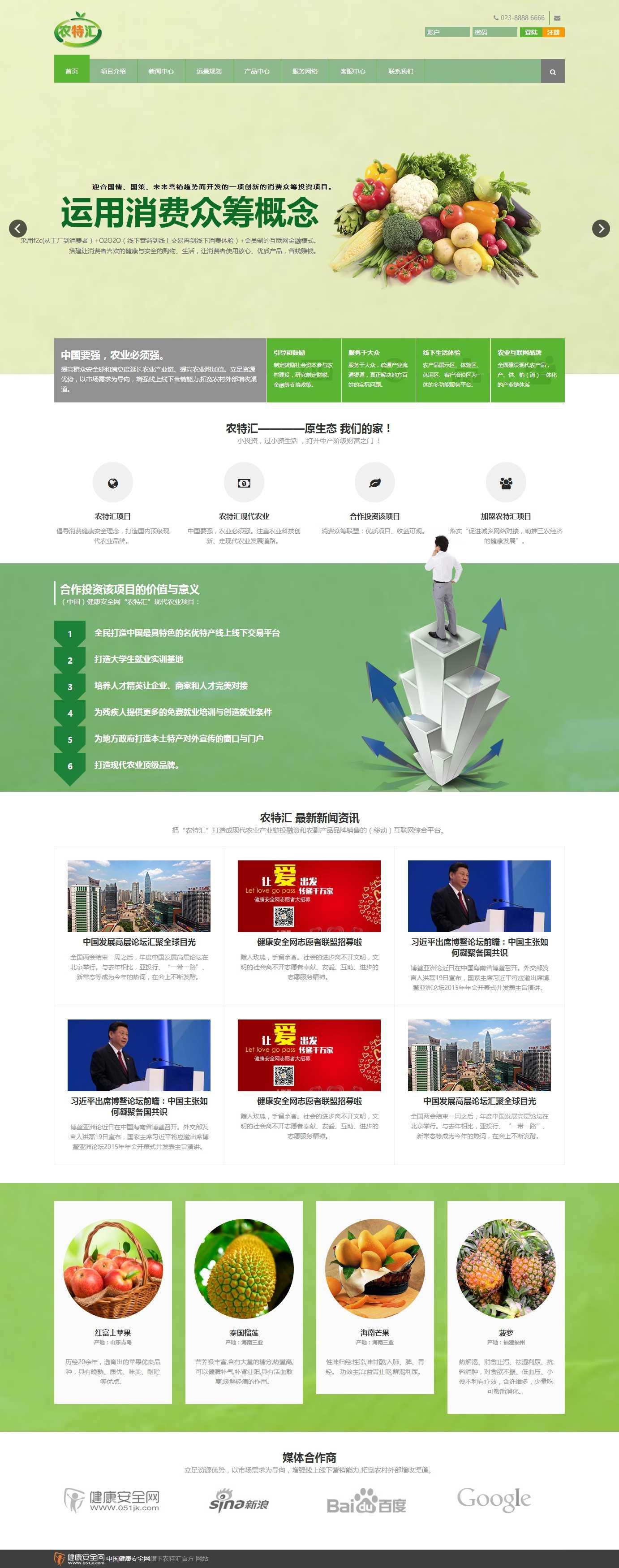 绿色的html5响应式布局动画农业网站模板下载