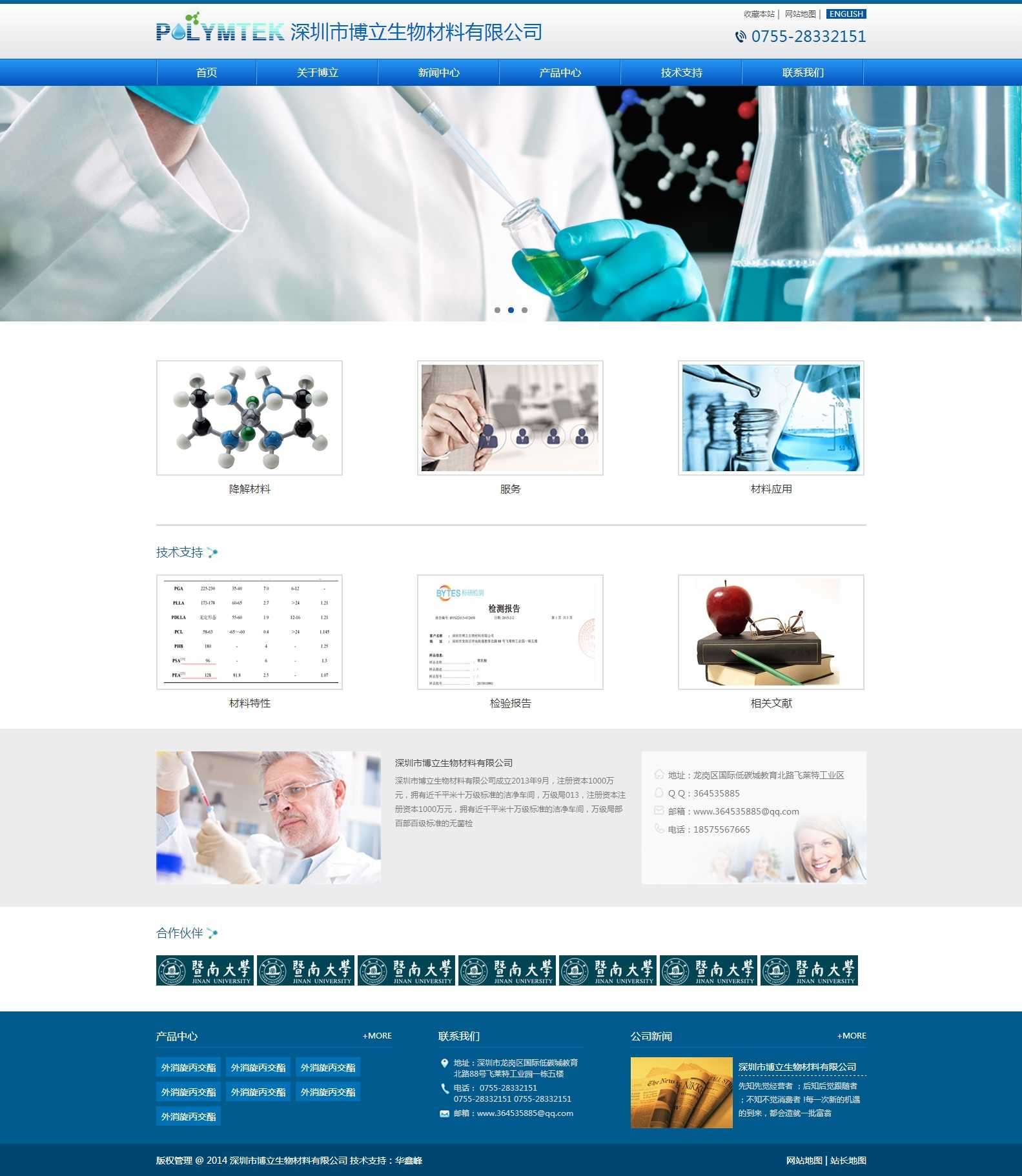 清洁简单生物科技网站模板html源码