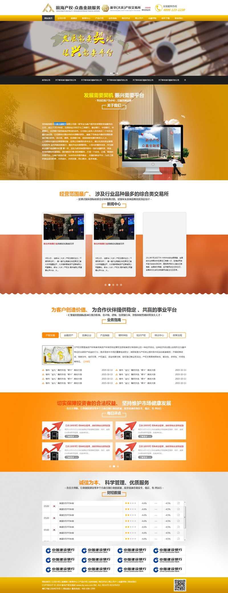 土豪金响应式金融服务网站整站模板