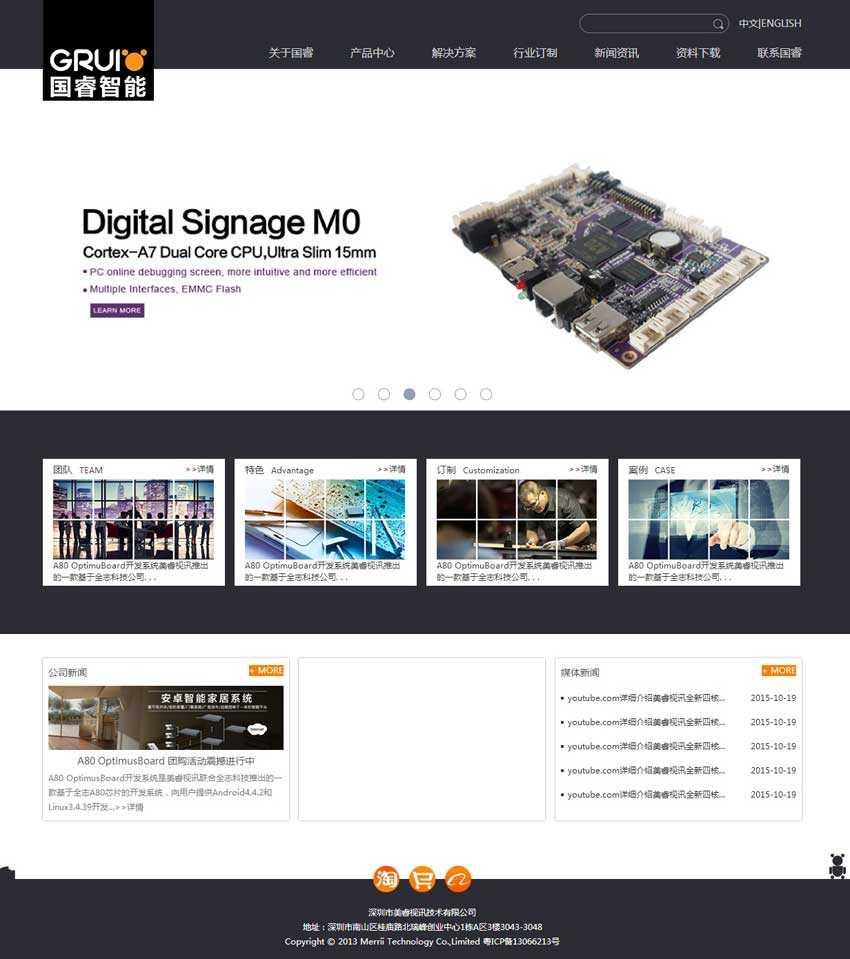 黑色的响应式智能科技网站html整站模板