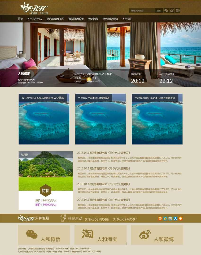 马尔代夫旅游响应式网站模板下载html