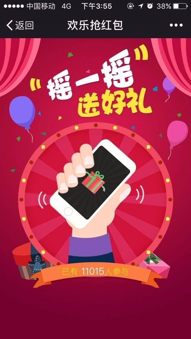 全新裂变红包V1.87.36亲测(带教程)商业版【模块】