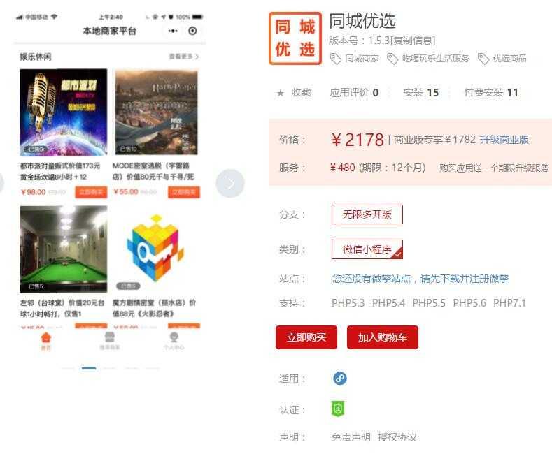 同城优选V1.5.2同城商家_吃喝玩乐生活服务插图