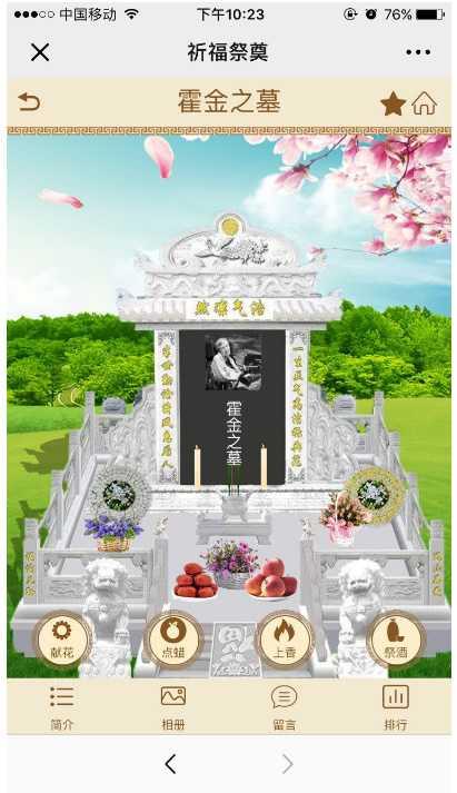 祈福祭祀墓园清明V1.3.2完整源码包插图