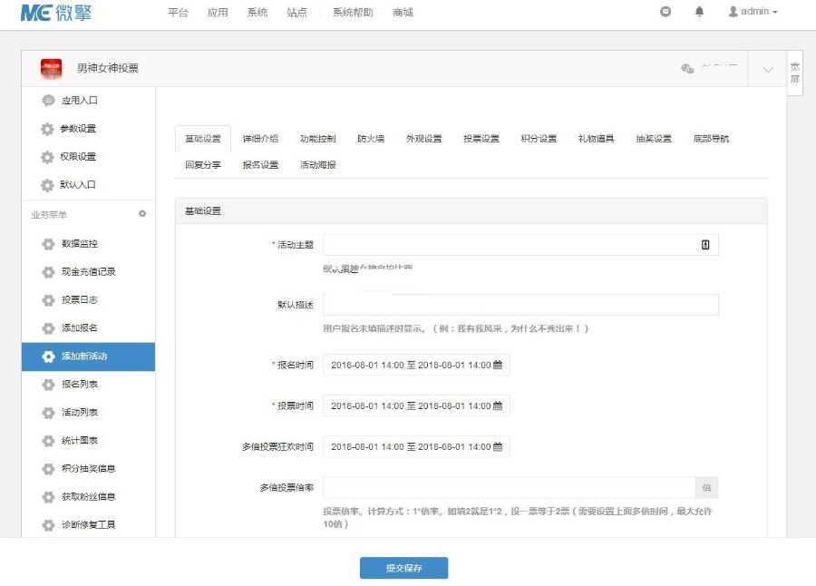 男神女神投票V5.4.10完整源码包+官方3个插件【包更新】