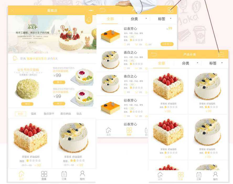 蛋糕店v1.5.10完整版小程序插图