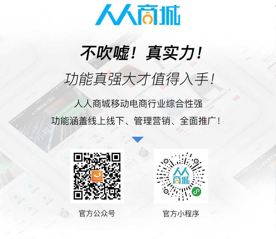 人人商城V3_3.24.0小程序源码_企业全开源完整安装版插图