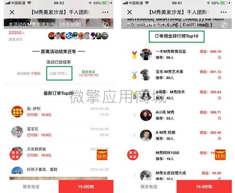 分享红包暴力营销11.9.93+商户插件