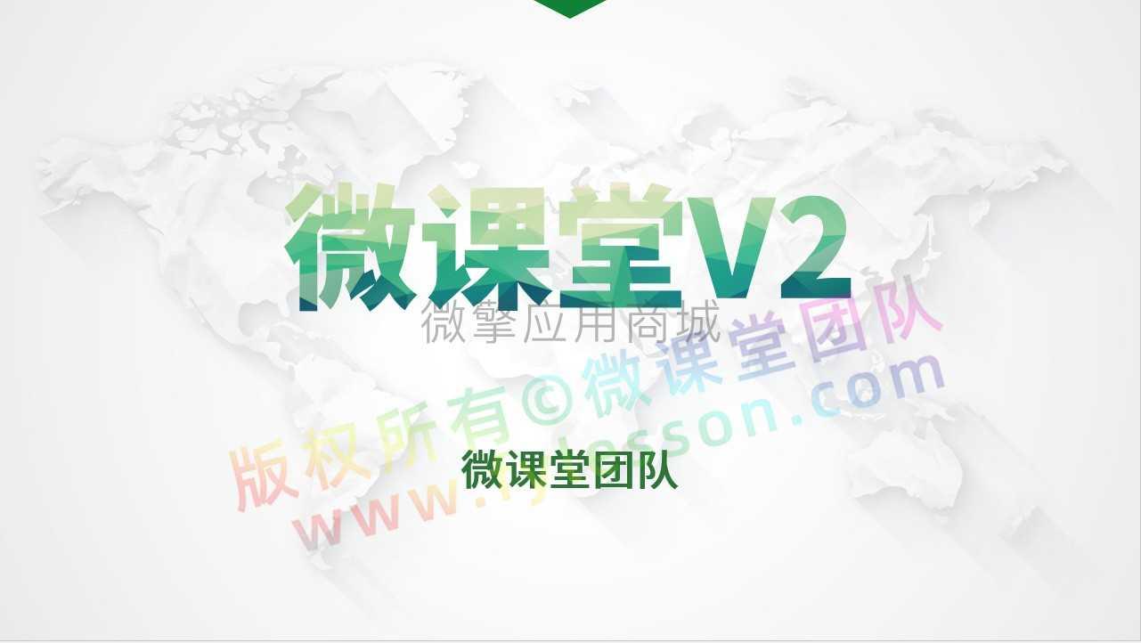 微课堂V2公众号小程序共用v3.5.4+直播+讲师插件+前端插图