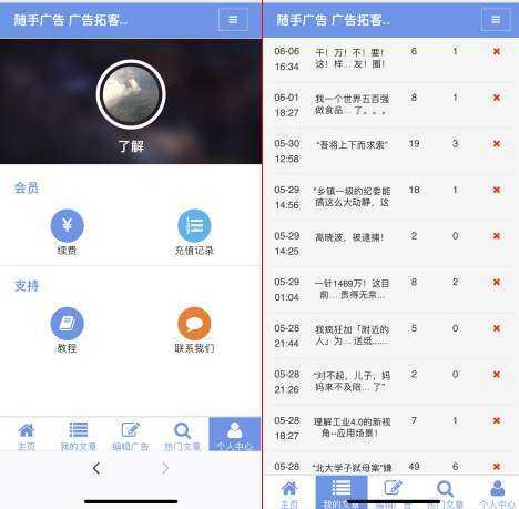 随手广告v3.0.1微信公众号