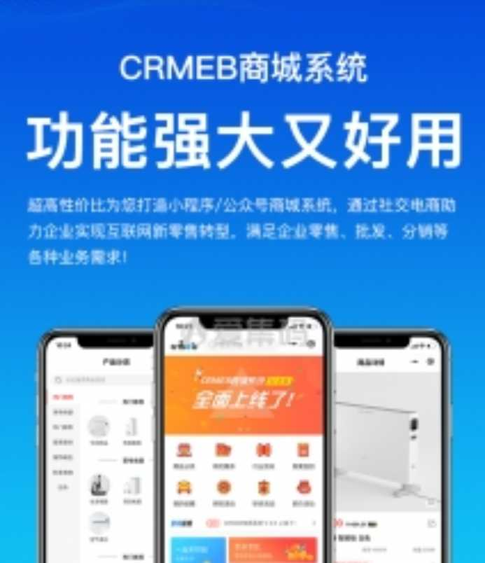 CRMEB商城系统3.24 带直播全功能插件 小程序源码