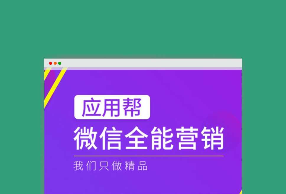 微信全能营销2.0.24-公众号插件模块插图
